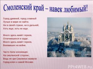 Город древний, город славный Лучше в мире не найти. Ни в своей стране, ни в даль