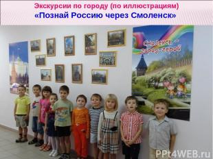 Экскурсии по городу (по иллюстрациям) «Познай Россию через Смоленск»