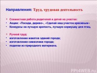 Направления: Труд, трудовая деятельность Совместная работа родителей и детей на