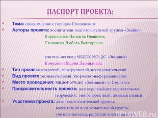 Тема: ознакомление с городом Смоленском Авторы проекта: воспитатели подготовител