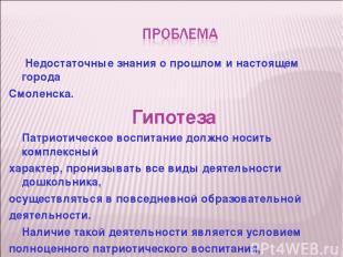 Недостаточные знания о прошлом и настоящем города Смоленска. Гипотеза Патриотиче
