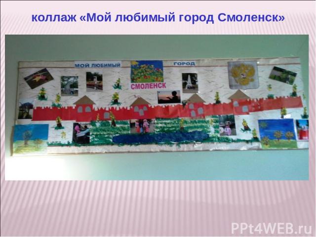 коллаж «Мой любимый город Смоленск»