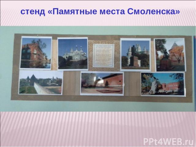 стенд «Памятные места Смоленска»