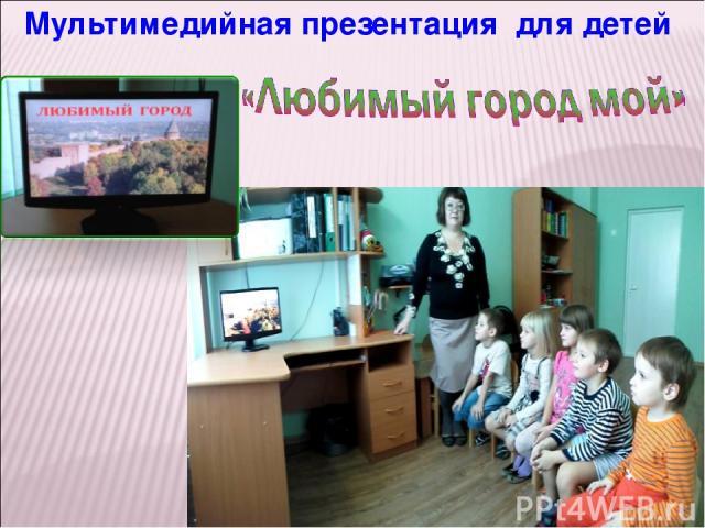 Мультимедийная презентация для детей