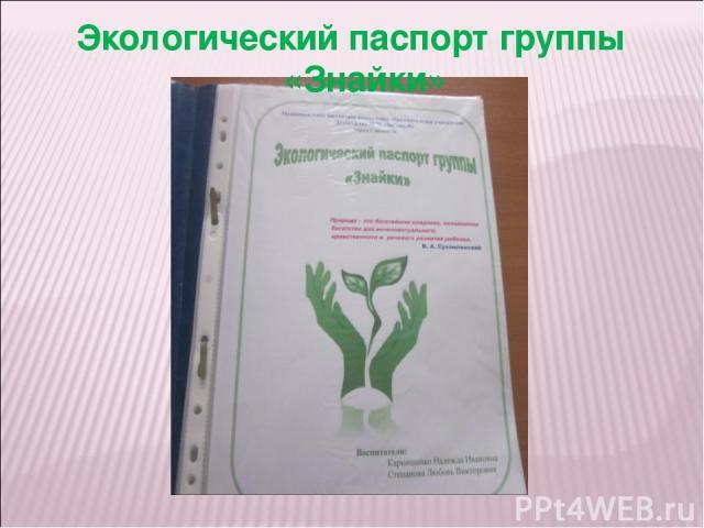 Экологический паспорт группы «Знайки»