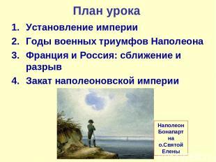 План урока Установление империи Годы военных триумфов Наполеона Франция и Россия