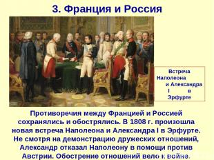 3. Франция и Россия Противоречия между Францией и Россией сохранялись и обострял