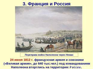 3. Франция и Россия 24 июня 1812 г. французская армия и союзники («Великая армия