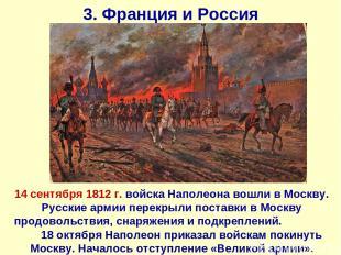 3. Франция и Россия 14 сентября 1812 г. войска Наполеона вошли в Москву. Русские