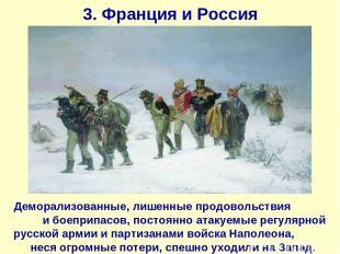 3. Франция и Россия Деморализованные, лишенные продовольствия и боеприпасов, пос