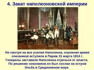 4. Закат наполеоновской империи Не смотря на все усилия Наполеона, огромная арми
