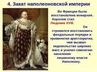 4. Закат наполеоновской империи Во Франции была восстановлена монархия. Королем