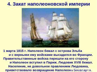 4. Закат наполеоновской империи 1 марта 1815 г. Наполеон бежал с острова Эльба и