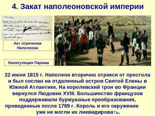 4. Закат наполеоновской империи 22 июня 1815 г. Наполеон вторично отрекся от пре