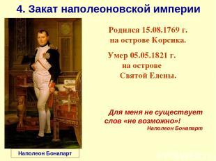 4. Закат наполеоновской империи Наполеон Бонапарт Родился 15.08.1769 г. на остро