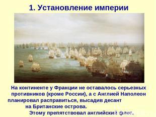 1. Установление империи На континенте у Франции не оставалось серьезных противни