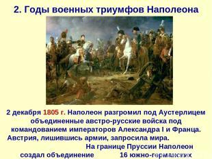 2. Годы военных триумфов Наполеона 2 декабря 1805 г. Наполеон разгромил под Ауст