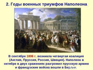 2. Годы военных триумфов Наполеона В сентябре 1806 г. возникла четвертая коалици
