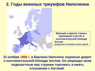 2. Годы военных триумфов Наполеона 21 ноября 1806 г. в Берлине Наполеон подписал