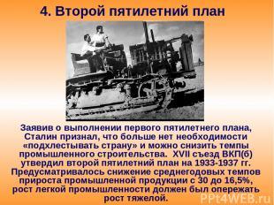 4. Второй пятилетний план Заявив о выполнении первого пятилетнего плана, Сталин