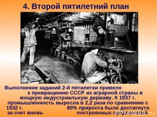 4. Второй пятилетний план Выполнение заданий 2-й пятилетки привело к превращению