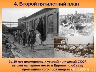 4. Второй пятилетний план За 10 лет неимоверных усилий и лишений СССР вышел на п