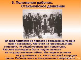 5. Положение рабочих. Стахановское движение Вторая пятилетка не привела к повыше