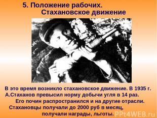 5. Положение рабочих. Стахановское движение В это время возникло стахановское дв