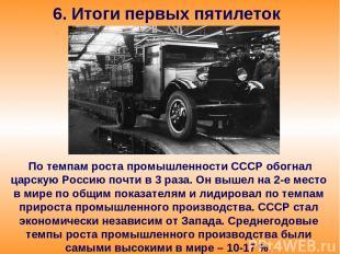 6. Итоги первых пятилеток По темпам роста промышленности СССР обогнал царскую Ро
