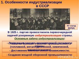 1. Особенности индустриализации в СССР В 1925 г. партия провозгласила первоочере