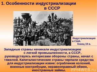 1. Особенности индустриализации в СССР Западные страны начинали индустриализацию