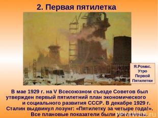 2. Первая пятилетка В мае 1929 г. на V Всесоюзном съезде Советов был утвержден п