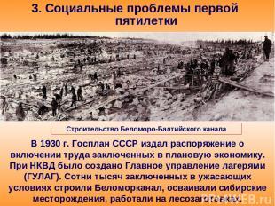 3. Социальные проблемы первой пятилетки В 1930 г. Госплан СССР издал распоряжени