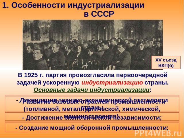 1. Особенности индустриализации в СССР В 1925 г. партия провозгласила первоочередной задачей ускоренную индустриализацию страны. Основные задачи индустриализации: - Ликвидация технико-экономической отсталости страны - Достижение экономической незави…