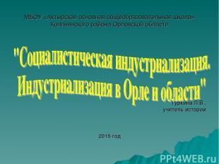 МБОУ «Ахтырская основная общеобразовательная школа» Колпнянского района Орловско