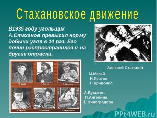 В1935 году угольщик А.Стаханов превысил норму добычи угля в 14 раз. Его почин ра