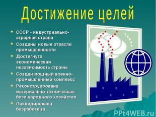 СССР - индустриально-аграрная страна Созданы новые отрасли промышленности Достиг