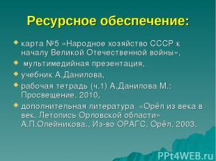 Ресурсное обеспечение: карта №5 «Народное хозяйство СССР к началу Великой Отечес