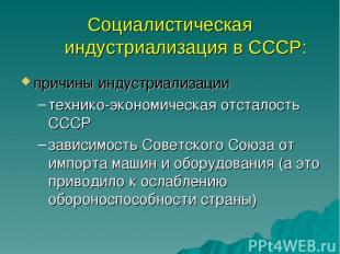 Социалистическая индустриализация в СССР: причины индустриализации технико-эконо