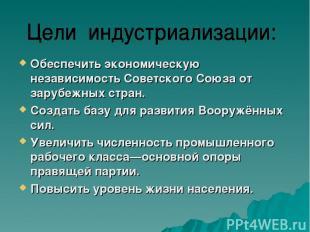 Обеспечить экономическую независимость Советского Союза от зарубежных стран. Соз