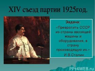Задача: «Превратить СССР из страны ввозящей машины и оборудования, в страну прои