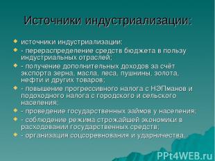 Источники индустриализации: источники индустриализации: - перераспределение сред