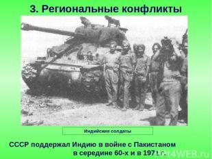 СССР поддержал Индию в войне с Пакистаном в середине 60-х и в 1971 г. 3. Региона