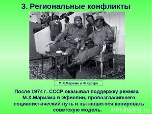 После 1974 г. СССР оказывал поддержку режима М.Х.Мариама в Эфиопии, провозгласив