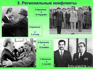 3. Региональные конфликты Л.Брежнев и М.Каддафи Л.Брежнев и Я.Арафат Л.Брежнев и