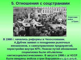 В 1968 г. начались реформы в Чехословакии. А.Дубчек заявил о поощрении рыночных