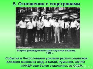События в Чехословакии усилили раскол соцлагеря. Албания вышла из ОВД, а Китай,