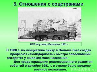 В 1980 г. по инициативе снизу в Польше был создан профсоюз «Солидарность» быстро