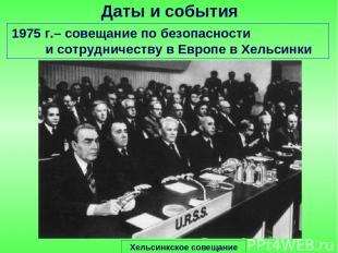Даты и события 1975 г.– совещание по безопасности и сотрудничеству в Европе в Хе