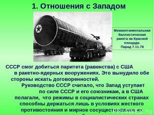 СССР смог добиться паритета (равенства) с США в ракетно-ядерных вооружениях. Это